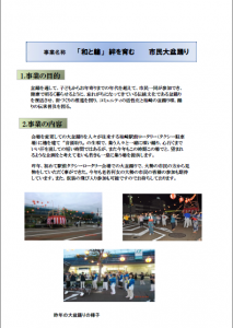 minyo_news_img