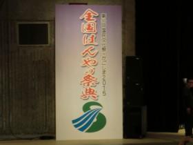 ステージ両サイド花道にタイトル看板